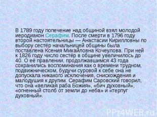 В 1789 году попечение над общиной взял молодой иеродиакон Серафим. После смерти