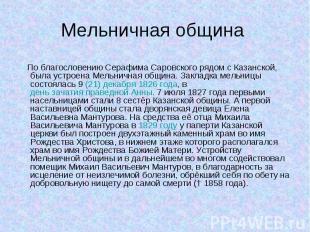 По благословению Серафима Саровского рядом с Казанской, была устроена Мельничная