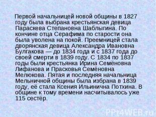 Первой начальницей новой общины в 1827 году была выбрана крестьянская девица Пар