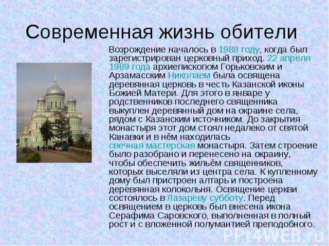 Возрождение началось в 1988 году, когда был зарегистрирован церковный приход. 22 апреля 1989 года архиепископом Горьковским и Арзамасским Николаем была освящена деревянная церковь в честь Казанской иконы Божией Матери. Для этого в январе у родственн…