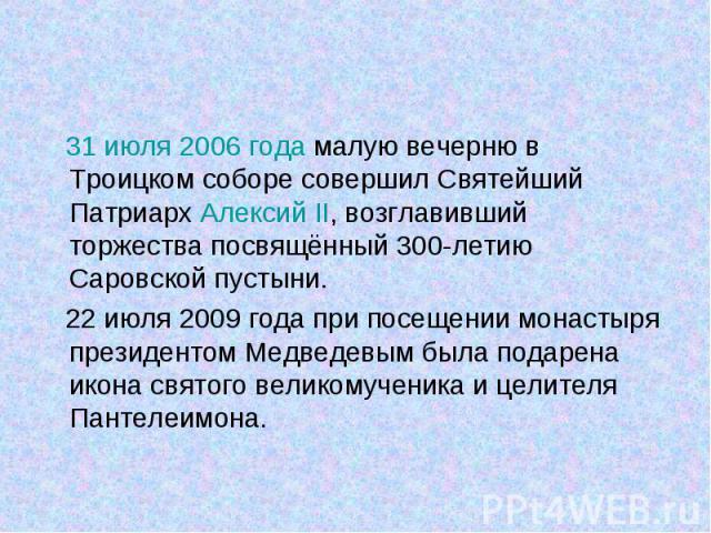 31 июля 2006 года малую вечерню в Троицком соборе совершил Святейший Патриарх Алексий II, возглавивший торжества посвящённый 300-летию Саровской пустыни. 31 июля 2006 года малую вечерню в Троицком соборе совершил Святейший Патриарх Алексий II, возгл…