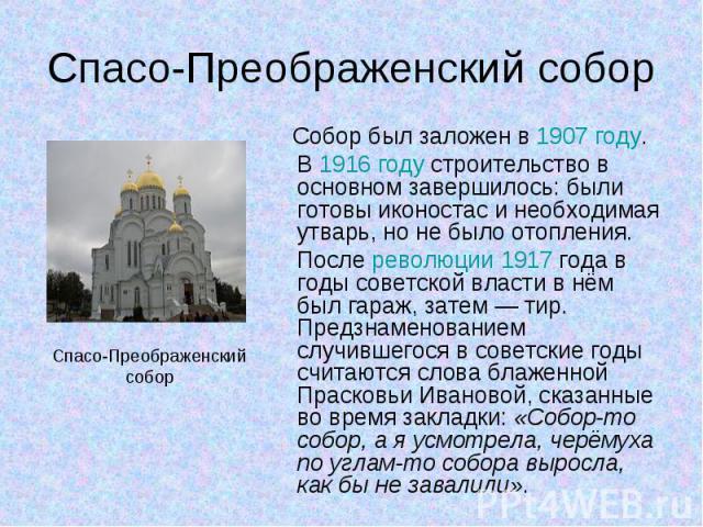 Собор был заложен в 1907 году. Собор был заложен в 1907 году. В 1916 году строительство в основном завершилось: были готовы иконостас и необходимая утварь, но не было отопления. После революции 1917 года в годы советской власти в нём был гараж, зате…