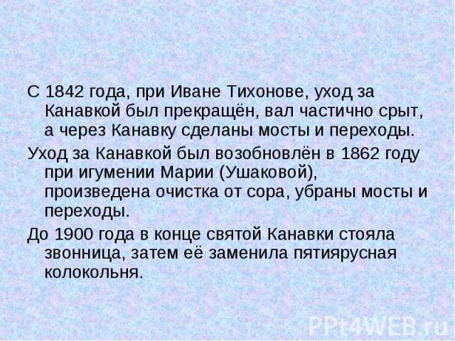 С 1842 года, при Иване Тихонове, уход за Канавкой был прекращён, вал частично срыт, а через Канавку сделаны мосты и переходы. С 1842 года, при Иване Тихонове, уход за Канавкой был прекращён, вал частично срыт, а через Канавку сделаны мосты и переход…