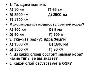 1. Толщина мантии: 1. Толщина мантии: А) 10 км Г) 65 км Б) 2900 км Д) 3500 км В)