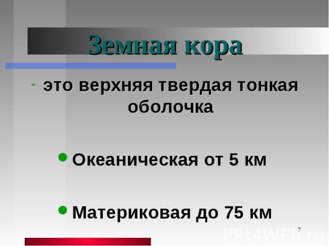 это верхняя твердая тонкая оболочка это верхняя твердая тонкая оболочка Океаническая от 5 км Материковая до 75 км