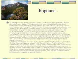 На севере Казахстана, между городами Астана и Кокшетау находится удивительный ра