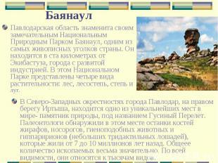 Павлодарская область знаменита своим замечательным Национальным Природным Парком