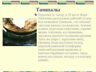 Недалеко от Актау, в 35 км от Форт-Шевченко расположен райский уголок под назван