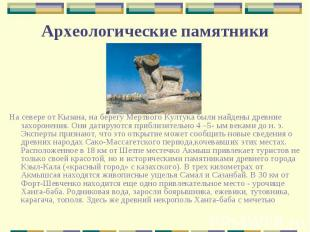 На севере от Кызана, на берегу Мертвого Култука были найдены древние захоронения