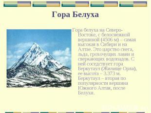 Гора белуха на Северо-Востоке, с белоснежной вершиной (4506 м) – самая высокая в