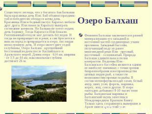 Существует легенда, что у богатого бая Балкаша была красавица дочь Или. Бай объя