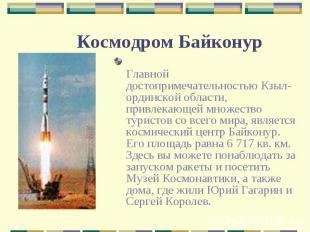 Главной достопримечательностью Кзыл-ординской области, привлекающей множество ту