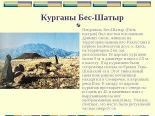 Некрополь Бес-Шатыр (Пять шатров) был местом поклонения древних саков, живших на