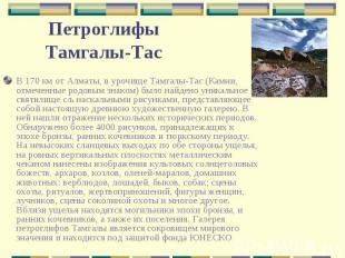 В 170 км от Алматы, в урочище Тамгалы-Тас (Камни, отмеченные родовым знаком) был
