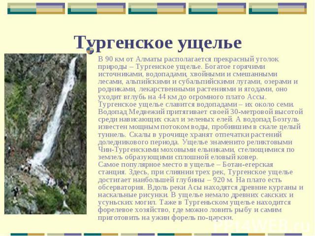 В 90 км от Алматы располагается прекрасный уголок природы – Тургенское ущелье. Богатое горячими источниками, водопадами, хвойными и смешанными лесами, альпийскими и субальпийскими лугами, озерами и родниками, лекарственными растениями и ягодами, оно…