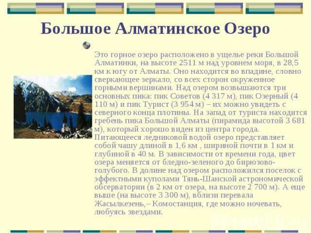 Это горное озеро расположено в ущелье реки Большой Алматинки, на высоте 2511 м над уровнем моря, в 28,5 км к югу от Алматы. Оно находится во впадине, словно сверкающее зеркало, со всех сторон окруженное горными вершинами. Над озером возвышаются три …