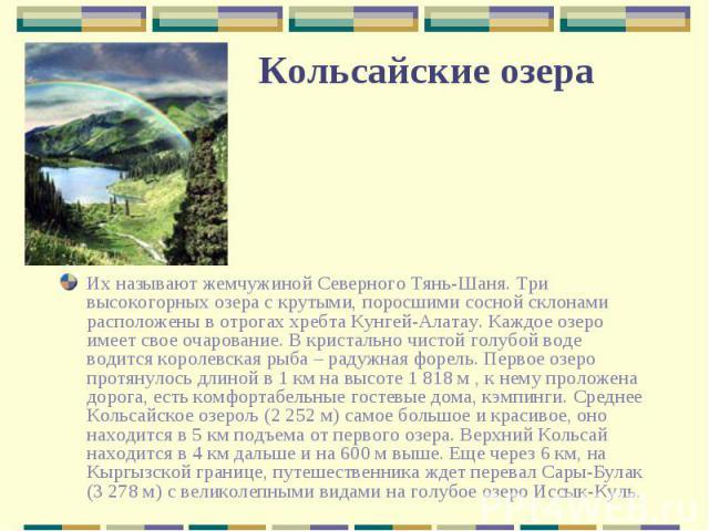 Их называют жемчужиной Северного Тянь-Шаня. Три высокогорных озера с крутыми, поросшими сосной склонами расположены в отрогах хребта Кунгей-Алатау. Каждое озеро имеет свое очарование. В кристально чистой голубой воде водится королевская рыба – радуж…