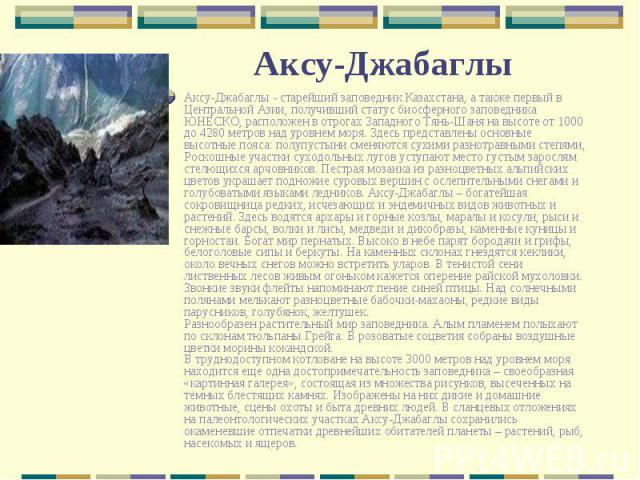 Аксу-Джабаглы - старейший заповедник Казахстана, а также первый в Центральной Азии, получивший статус биосферного заповедника ЮНЕСКО, расположен в отрогах Западного Тянь-Шаня на высоте от 1000 до 4280 метров над уровнем моря. Здесь представлены осно…