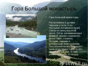 Гора Большой монастырь Расположена в долине Чарыша у села Усть-Пустынка Алтайско