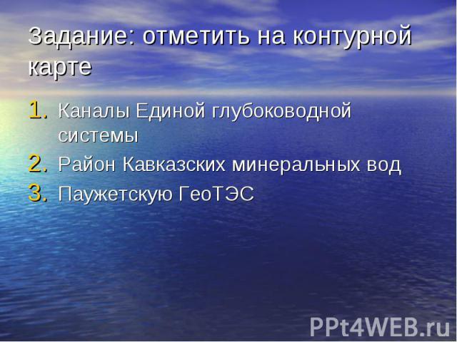 Каналы Единой глубоководной системы Каналы Единой глубоководной системы Район Кавказских минеральных вод Паужетскую ГеоТЭС