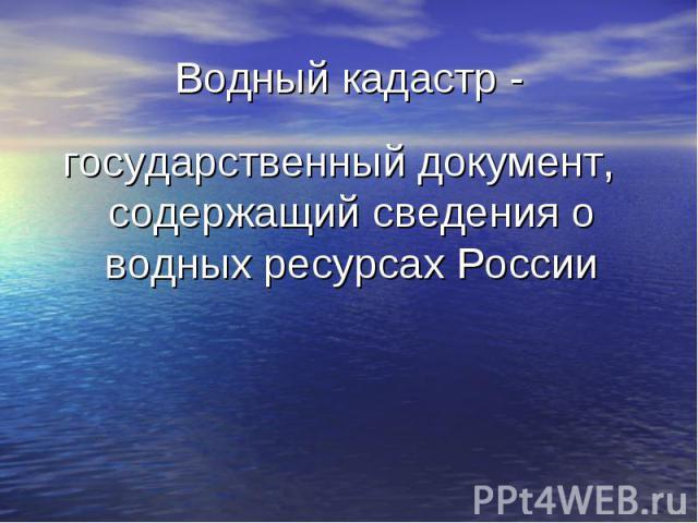 государственный документ, содержащий сведения о водных ресурсах России государственный документ, содержащий сведения о водных ресурсах России