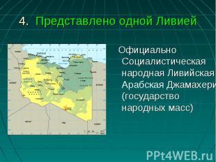 Официально Социалистическая народная Ливийская Арабская Джамахерия (государство