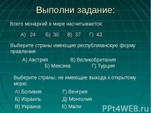 А) Боливия Г) Венгрия А) Боливия Г) Венгрия Б) Израиль Д) Монголия В) Украина Е)