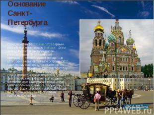 Город основан 16(27) мая1703первым российским императором&nbsp