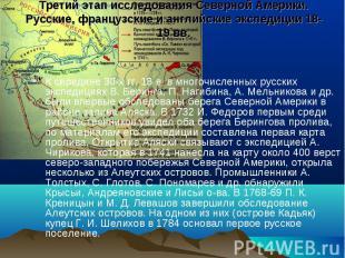 К середине 30-х гг. 18 в. в многочисленных русских экспедициях В. Беринга, П. На