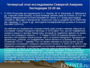 В 1816-44 русские исследователи О. Е. Коцебу, М. Н. Васильев, В. Малахов и др. о