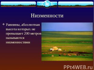 Равнины, абсолютная высота которых не превышает 200 метров, называются низменнос