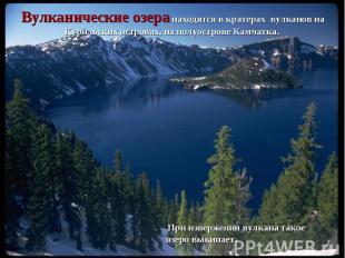 При извержении вулкана такое озеро выкипает. При извержении вулкана такое озеро