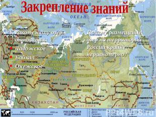 К какому типу озер относятся: К какому типу озер относятся: Ладожское Байкал Оне