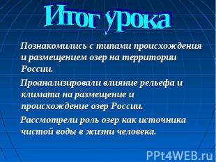 Познакомились с типами происхождения и размещением озер на территории России. По