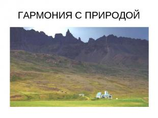 ГАРМОНИЯ С ПРИРОДОЙ