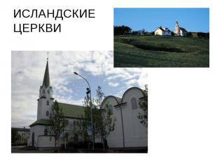 ИСЛАНДСКИЕ ЦЕРКВИ