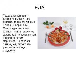 ЕДА Традиционная еда – блюда из рыбы и нога ягненка, также различные блюда из ба
