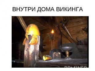 ВНУТРИ ДОМА ВИКИНГА