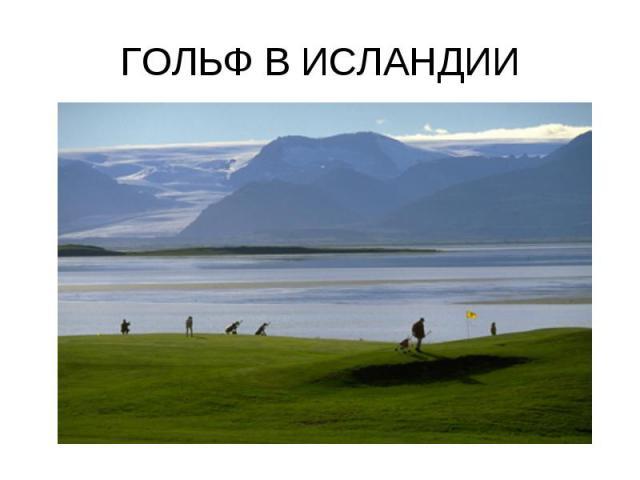 ГОЛЬФ В ИСЛАНДИИ