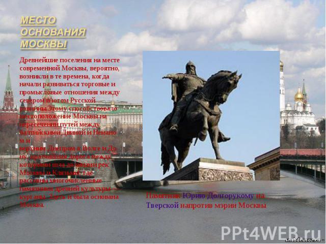 Древнейшие поселения на месте современной Москвы, вероятно, возникли в те времена, когда начали развиваться торговые и промысловые отношения между севером и югомРусской равнины .Этому способствовало местоположение Москвы на пересечении путей м…