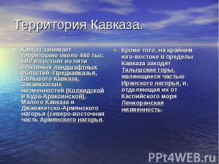 Кроме того, на крайнем юго-востоке в пределы Кавказа заходят Талышские горы, явл