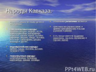 Народы Кавказа по языку делятся на 3 группы: Народы Кавказа по языку делятся на