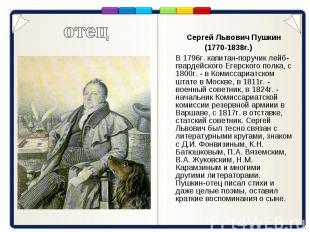 Сергей Львович Пушкин Сергей Львович Пушкин (1770-1838г.) В 1796г. капитан-поруч