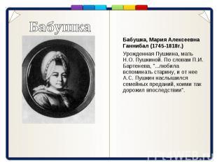 Бабушка, Мария Алексеевна Ганнибал (1745-1818г.) Бабушка, Мария Алексеевна Ганни