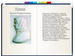 Общение с бабушкой, с Ариной Родионовной, с дядькой Никитой Козловым подарило мн