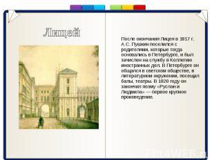 После окончания Лицея в 1817 г. А.С. Пушкин поселился с родителями, которые тогд