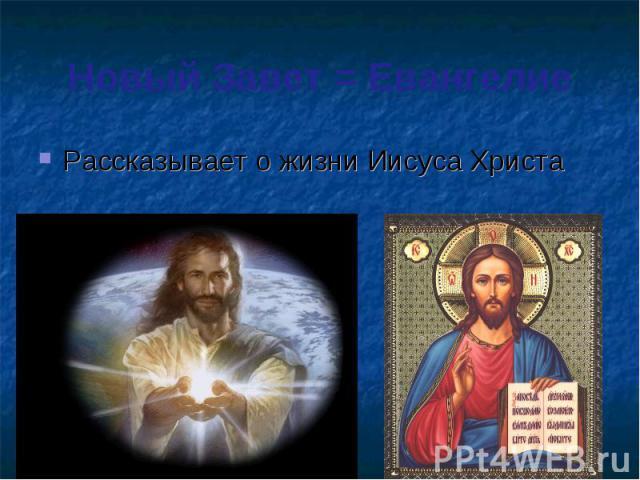 Новый Завет = Евангелие Рассказывает о жизни Иисуса Христа