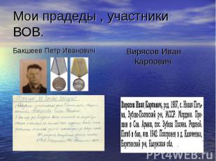Бакшеев Петр Иванович Бакшеев Петр Иванович