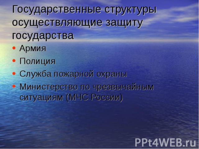 Армия Армия Полиция Служба пожарной охраны Министерство по чрезвычайным ситуациям (МЧС России)