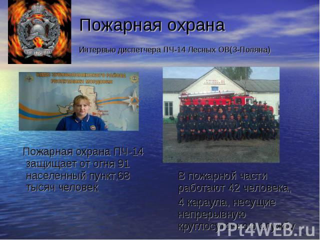 Пожарная охрана ПЧ-14 защищает от огня 91 населенный пункт,68 тысяч человек Пожарная охрана ПЧ-14 защищает от огня 91 населенный пункт,68 тысяч человек